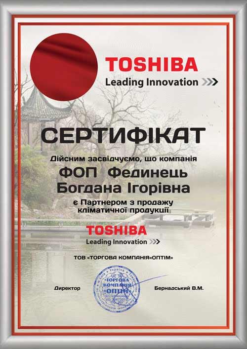 Certificate_Toshiba